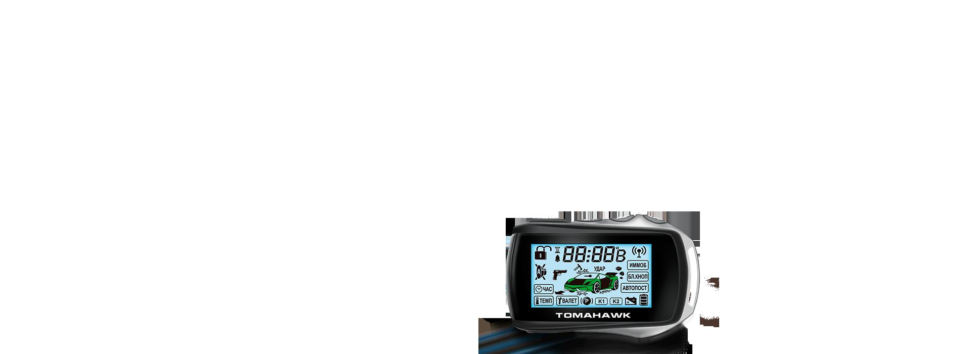 TOMAHAWK G-9000